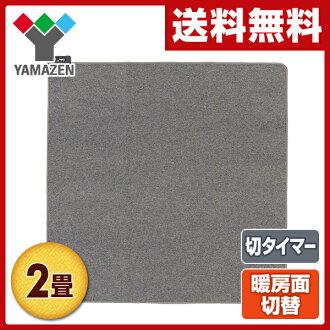 山善(YAMAZEN)热地毯本体(2张榻榻米型)KU-203电地毯地板暖气地毯