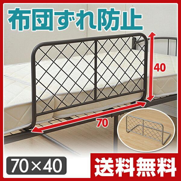 山善(YAMAZEN) ベッドガード(幅70 高さ40) YBG-70 ベッドフェンス 落下防止 布団ずれ防止 サイドガード 【送料無料】