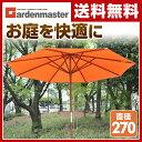 山善(YAMAZEN) ガーデンマスター 木製パラソル(直径270) SMP-270(OR) ガーデンパラソル 日よけ 【送料無料】