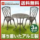 ガーデン マスター アルミガーデンテーブル ガーデンファニチャーセット テーブル
