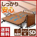 すのこ折りたたみベッド セミダブル KSBB-SD(DBR)R ダークブラウン すのこベッド スノコ折りたたみベッド 折り畳みベ…