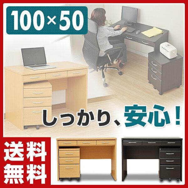 【あす楽】 山善(YAMAZEN) デスク 幅100 サイドチェスト/2点セット FEDK2-1050 パソコンデスク PCデスク パソコンラック 書斎机 机 サイドラック デスクセット 【送料無料】