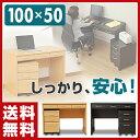 【あす楽】 山善(YAMAZEN) パソコンデスク 幅100 サイドチェスト/2点セット FEDK2-1050 デスク PCデスク パソコンラック 書斎机 机 ...