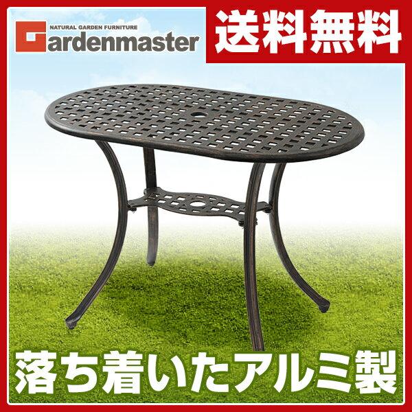 【あす楽】 山善(YAMAZEN) ガーデンマスター アルミガーデンオーバルテーブル KAGT-10 ガーデンファニチャー ガーデンテーブル アルミテーブル 【送料無料】