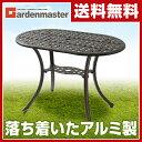 ガーデン マスター アルミガーデンオーバルテーブル ガーデンファニチャー テーブル