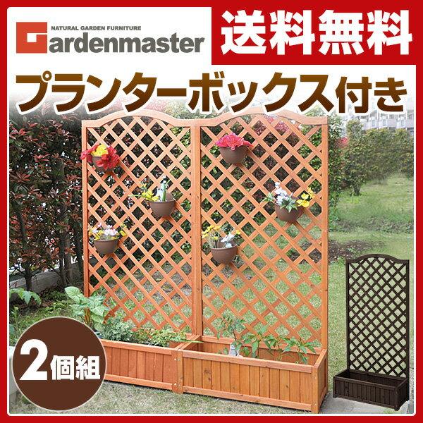 【あす楽】 山善(YAMAZEN) ガーデンマスター プランター付きラティス 高さ150cm (2個組) KPL-2 ラティス付きプランターボックス プランターボックス 間仕切り フラワースタンド 木製 【送料無料】