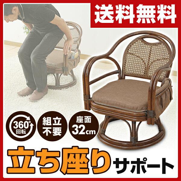 【あす楽】 山善(YAMAZEN) 籐 回転 高座椅子 (座面高さ32cm) TF27-778(BR) ブラウン 組立不要 籐椅子 ラタン 完成品 回転座椅子 回転式 座いす 椅子 チェア 母の日 母の日ギフト 父の日 敬老の日 【送料無料】