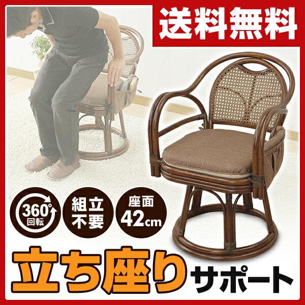 【あす楽】 山善(YAMAZEN) 籐 回転 高座椅子 (座面高さ42cm) TF27-779(BR) ブラウン 組立不要 籐椅子 ラタン 完成品 回転座椅子 回転式 座椅子 座いす チェア 母の日 母の日ギフト 父の日 敬老の日 【送料無料】