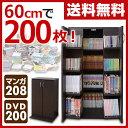 【あす楽】 山善(YAMAZEN) DVD コミック CD 収納ラック(幅60) FCDCR-1160(DBR) ダークブラウン DVD収納ラック コミック収納...
