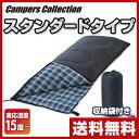 【あす楽】 山善(YAMAZEN) キャンパーズコレクション レギュラーバッグ SPN-400 (最低使用温度15度) 寝袋 シュラフ シ…