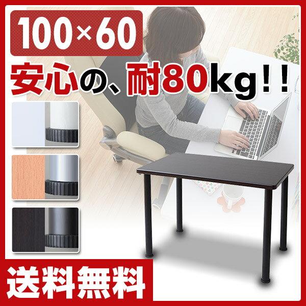 【あす楽】 山善(YAMAZEN) 組合せフリーテーブル(100×60)お得なセット AMDT-1060&AMDL-70 パソコンデスク PCデスク フリーデスク デスク 机 会議テーブル ミーティングテーブル 【送料無料】