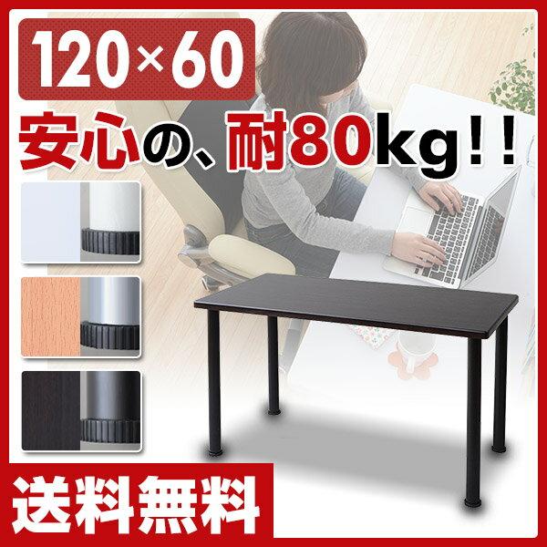 組合せフリーテーブル(120×60)お得なセット AMDT-1260&AMDL-70 パソコンデスク PCデスク フリーデスク デスク 机 会議テーブル ミーティングテーブル 山善 YAMAZEN【送料無料】【あす楽】