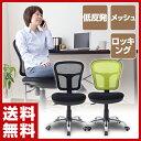 【あす楽】 山善(YAMAZEN) サイバーコム 低反発メッシュチェア ECM-513 オフィスチェア ワークチェア 椅子 イス いす …
