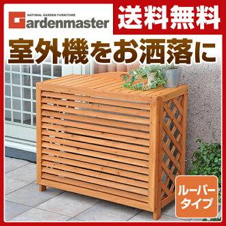 山善(YAMAZEN)花园主人空调室外机覆盖物FLAC-9080SAR遮阳帘覆盖物木制室外机框空调框空调覆盖物储藏室收藏外部DIY
