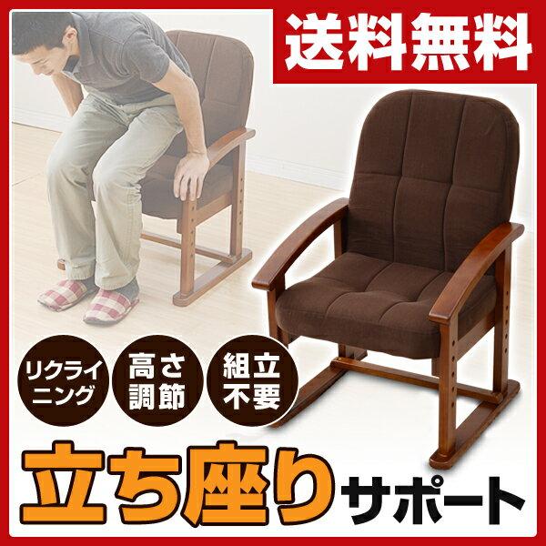 【あす楽】 山善(YAMAZEN) 高座椅子 組立不要 KMZC-55(MBR)6 モカブラウン 高座椅子 座いす 座イス パーソナルチェア 1人掛けソファ 母の日 父の日 敬老の日 高齢者 【送料無料】
