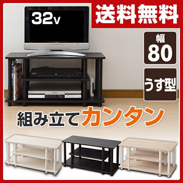 【あす楽】 山善(YAMAZEN) テレビ台 幅80 YWTV-8030 テレビボード テレビラック TV台 TVラック ローボード 【送料無料】