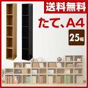 【あす楽】 山善(YAMAZEN) カラーボックス A4 5段 幅25 高さ180 CAB-1825 たてA4 すきま収納 すき間収納 隙間収納 収納ボックス ...