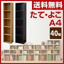 【あす楽】 山善(YAMAZEN) カラーボックス A4 5段 幅40 高さ180 CAB-1840 たてよこA4 収納ボックス 収納ラック 組み合…