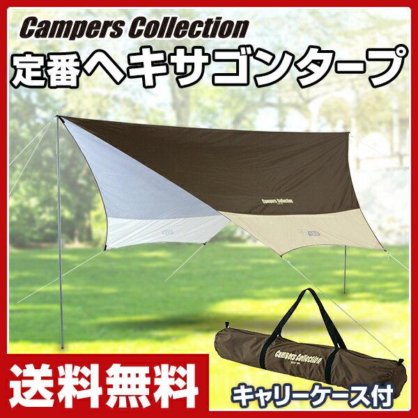 UVヘキサゴンタープ(440×425) RXG-2UV(BE) タープ タープテント 日よけ アウトドア キャンプ キャンプ用品 山善 YAMAZEN キャンパーズコレクション【送料無料】【あす楽】