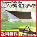 【あす楽】 山善(YAMAZEN) キャンパーズコレクション UVヘキサゴンタープ(440×425) RXG-2UV(BE) タープ タープテント 日よけ アウ...
