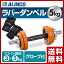 【あす楽】 アルインコ(ALINCO) ラバーダンベルセット (5kg) 両手グローブ付 EXG905 ウェイトトレーニング 筋トレ 5キ…