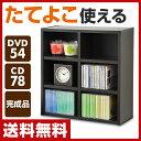 山善(YAMAZEN) ミニボックス(6連) CMB-6A(DBR) ダークブラウン CDラック DVDラック 本棚 カラーボックス 【送料無料】