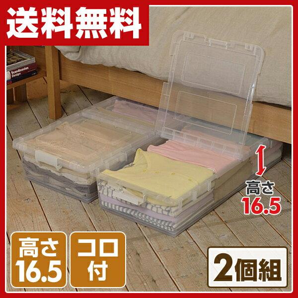 JEJ 2個組 ベット下収納ボックス J-330199-2 クリア すきま収納 衣装ケース 衣替え 【送料無料】【あす楽】