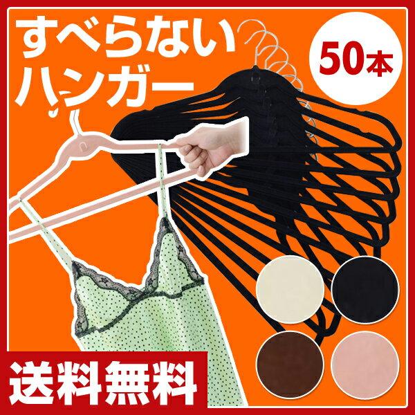 【あす楽】 山善(YAMAZEN) すべらないハンガー 50本 セット NSQ-07*5 すべらない 薄型 シャツ すっきり収納 クローゼット 【送料無料】