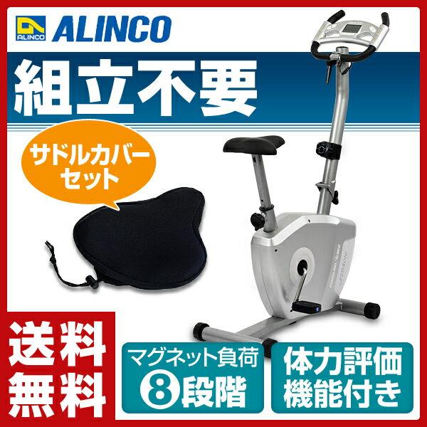 【あす楽】 アルインコ(ALINCO) エアロマグネティックバイク AFB4010+サドルカバー お買い得セット AFB4010S エクササイズバイク フィットネスバイク 【送料無料】
