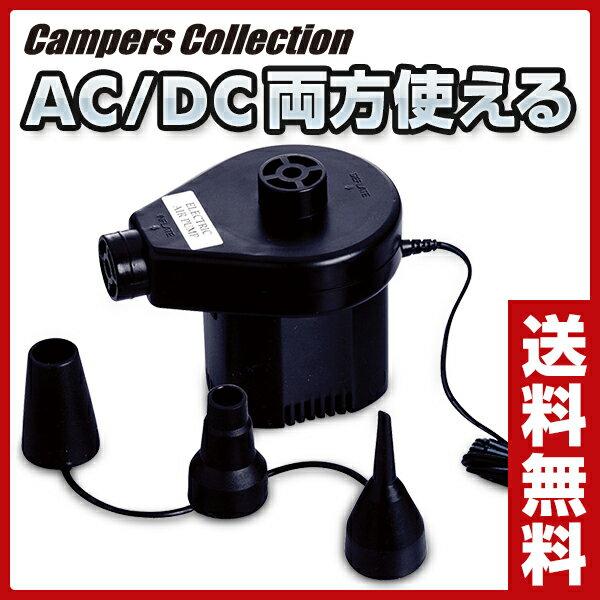 山善(YAMAZEN) キャンパーズコレクション AC/DC電動ポンプ HB-124ADC エアポンプ 空気入れ アウトドア プール キャンプ用品 【送料無料】