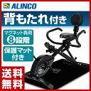 【あす楽】 アルインコ(ALINCO) 3WAYバイク BK2000 エクササイズバイク フィットネスバイク 【送料無料】