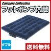 山善(YAMAZEN)露营者收集水泵界内空气床(双)FAB-003FP(RB)蓝色空气床气垫折叠床露营户外