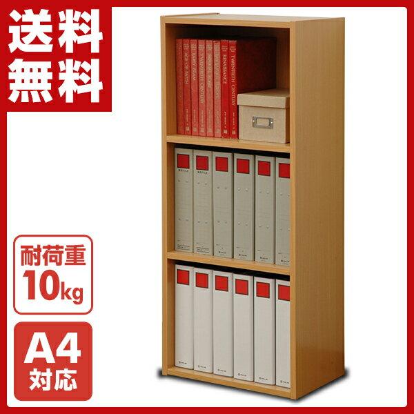 A4ファイル対応 カラーボックス 3段 KAB-3(NB) ナチュラル カラーBOX 収納ラック 収納ボックス 本棚 山善 YAMAZEN【送料無料】【あす楽】