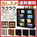 【あす楽】 山善(YAMAZEN) スライド本棚 幅90 KSS-9090 スライド式本棚 コミック本棚 コミックラック スライド書棚 コ…