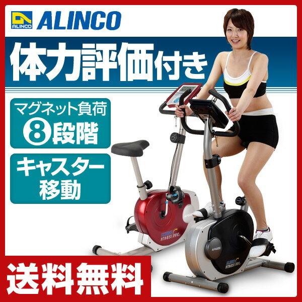 エアロマグネティックバイク AF6200 エクササイズバイク フィットネスバイクアルインコ ALINCO【送料無料】【あす楽】