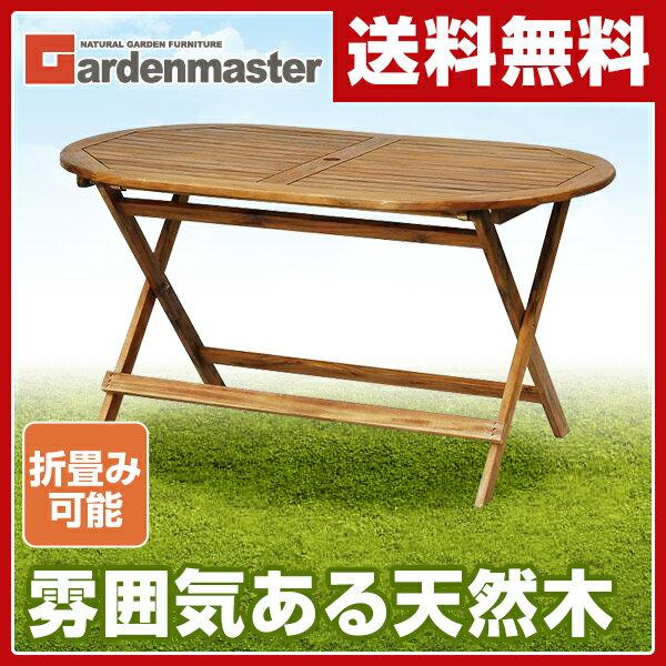 【あす楽】 山善(YAMAZEN) ガーデンマスター オーバルガーデンテーブル VFC-0140A ガーデンファニチャー ガーデンテーブル 折りたたみテーブル 【送料無料】