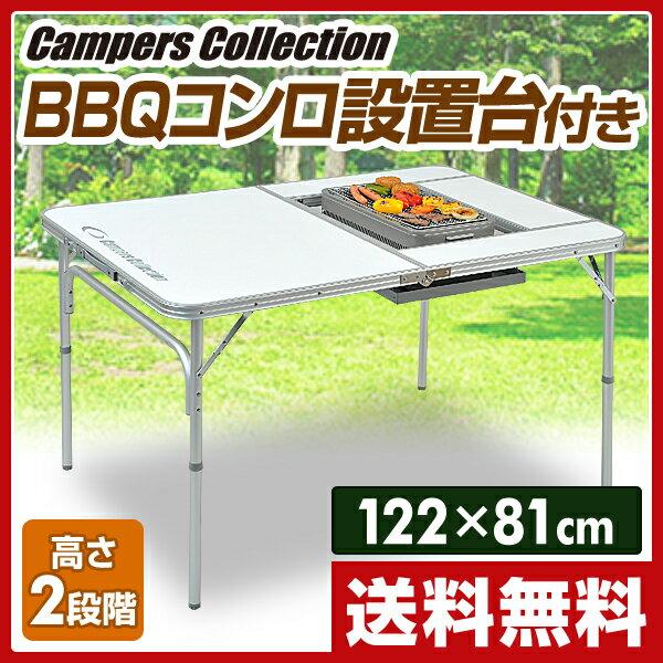 【あす楽】 山善(YAMAZEN) キャンパーズコレクション BBQホリデイテーブル(幅122奥行81) BBT-1280 レジャーテーブル バーベキューテーブル キャンプ 【送料無料】