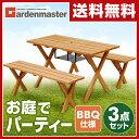 【あす楽】 山善(YAMAZEN) ガーデンマスター ピクニックガーデンテーブル&ベンチ(3点セット) BBQ仕様 PTS-1207BS バーベキューテーブル ガーデンファニチャーセット BBQ テー
