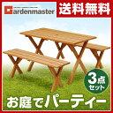 【あす楽】 山善(YAMAZEN) ガーデンマスター ピクニックガーデンテーブル&ベンチ(3点セット) PTS-1205S 木製 ガーデンファニチャーセット ガーデンテーブル ガーデンチェア 【送料無