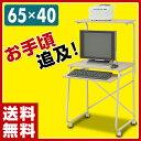 【あす楽】 山善(YAMAZEN) サイバーコム パソコンデスク(幅65) GHP-65HC(NM/IV) ナチュラルメイプル パソコンラック PCデスク PC...