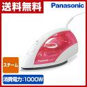 パナソニック(Panasonic) スチームアイロン NI-S55-P ピンク 【送料無料】