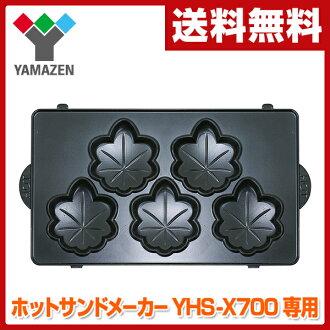 供山善(YAMAZEN)YHS-X700(W)专用的红叶包子之前-tohottosandomeka使用的铭牌