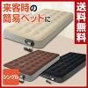 山善(YAMAZEN)快速空气床(单人)QABI-002(BR)棕色空气床气垫折叠床电动空气床电动床单人床