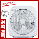 ナカトミ(NAKATOMI) 45cmウルトラボックス扇風機 タイマー付 BXF-450 大型扇風機 せんぷうき サーキュレーター BOX扇 【送料無料】