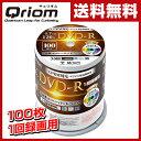 山善(YAMAZEN) キュリオム DVD-R 100枚スピンドル 16倍速 4.7GB 約120分 デジタル放送録画用 DVDR16XCPRM 100SP-Q...