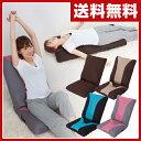 【あす楽】 山善(YAMAZEN) 背筋すっきりストレッチ座椅子 YSSZ- 座椅子 座いす フロアチェア ストレッチ 【送料無料】