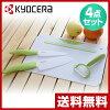 京瓷(KYOCERA)厨房4分安排(陶瓷器小刀/水果刀/警察/厨房板)GP-402 GR绿色安排内容(FKR-140GR/FKR-110GR/CP-99GR/CC-99GR)