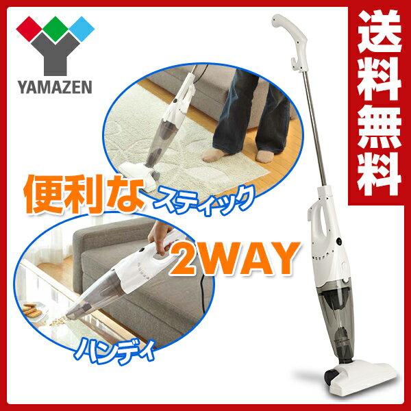 【あす楽】 山善(YAMAZEN) 掃除機 2WAYスティッククリーナー ZC-MS40(W) ホワイト 紙パック不要 サイクロン掃除機 ハンディクリーナー ハンドクリーナー 【送料無料】