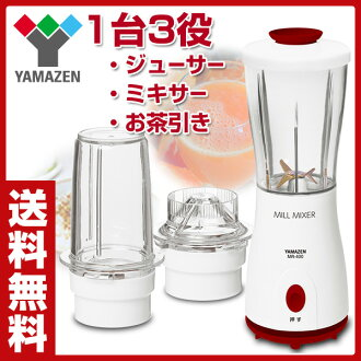 山善(YAMAZEN)碾磨机粉碎器MR-400(WR)榨汁机粉碎器食物刻刀碾磨机在的sumuji