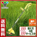 【あす楽】 山善(YAMAZEN) 電気コード式草芝刈り機 刈る刈るボーイ SBC-280A 替え刃6枚付サービス品 電動草刈り機 電…